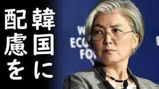 韓国、文在寅政権が10日で発足2周年!今更日本と関係悪化に本気で?焦る愉快展開に胸熱!