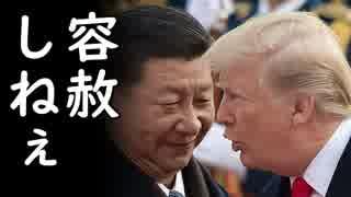 トランプ大統領と習近平国家主席が全面戦争へ!米中貿易交渉決裂、韓国は生き延びる事が出来るか?