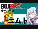 【BGA】ルール解説「ニムト」【アナログゲーム】