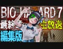 【生放送編集版】バイオハザード7最終回+おまけ映像 ♯19【公式】