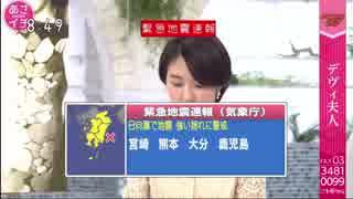 NHK緊急地震速報 19年5月10日