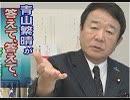 【青山繁晴】日本政府はなぜ韓国軍の慰安婦問題を指摘できないのか?日本と教育の今後について、青山への政治家としての期待、男女共同参画への偏見と戦う方へのエール[桜R1/5/10]