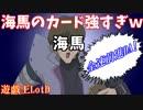 【遊戯王LotD】デッキパワーが違いすぎて勝てないw 海馬瀬人...