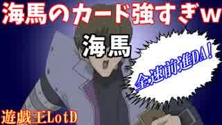 【遊戯王LotD】デッキパワーが違いすぎて
