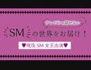 【公式TS】【現役SM女王出演】テレビじゃ話せないSMの世界をお届け!ニポポのニコ論壇時評