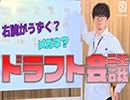 【2nd#6】「プロジェクトD」キャラ決めドラフト【K4カンパニー】