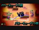 【ブロスタ】初心者FKRのパワー1道(もちろん無課金)part1 ~ロボットが湧くバトロワ~