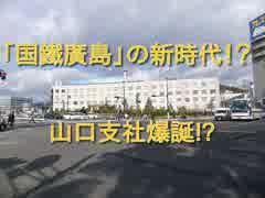 鉄道小ネタでGO!-15号車「JR西日本山口支