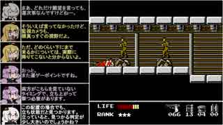 【VOICEROID実況】NES限定のメタルギアを遊ぶ②【Snake's Revenge】