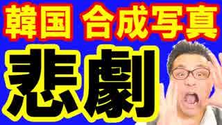【韓国】最新 ニュース速報!韓国が米国会
