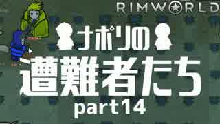 【実況】ナポリの遭難者たち part14【RimWorld】