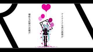 ゴーストジェラシー/初音ミク