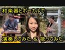 【和楽器で】残酷な天使のテーゼ /エヴァンゲリオン<EVANGELION OP>