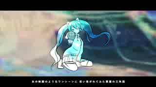 水彩画P 「アンビグラムな恋心 feat. 初音