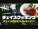 【DbD】第3回逃げ切れチェイスクッキング「ハンバーグ編」