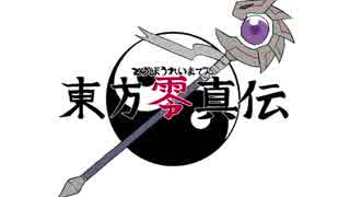 【東方手書き劇場】東方零真伝 プロモー