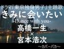 【カバーバカ】ドラマ『東京独身男子』主題歌  きみに会いたい-Dance with you-/高橋一生【歌ってみた】