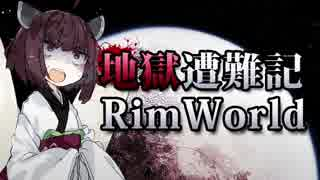 【RimWorld】地獄遭難記RimWorld #6【VOICEROID】