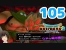 はじめてのドラクエ、はじめてのバーチャル実況。#105【ドラ...