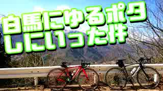 【ロードバイク車載】白馬・木崎湖をライドしてきた件【おねてぃ聖地】