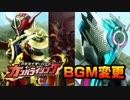 【BGM変更】ガンバライジング 仮面ライダークローズエボル 『CROSS』