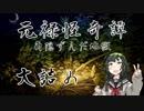 【朧村正DLC】元禄怪奇譚 角隠ずんだ地獄 大詰め前編【VOICER...