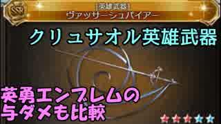 【グラブル】クリュサオル英雄武器『ヴァッサーシュパイアー』試運転【グランブルーファンタジー/Granblue fantasy】