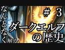 【Total War:WARHAMMER Ⅱ】なんとなく解る!ダークエルフの歴史 #3(メルキスの帰還編)【夜のお兄ちゃん実況】