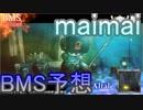 【2018】maimaiに移植されるBMS予想!