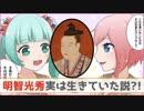 【漫画動画】豊臣秀吉に討伐された明智光秀は実は生きていた説【都市伝説】