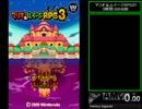 【RTA】 マリオ&ルイージRPG3!!! 5時間19分48秒 【Part1】