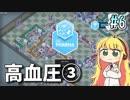 【実況×薬学解説】薬剤師マキの挑む製薬工場開発S3 #6【VOICE...