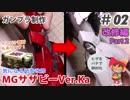 MG サザビー Ver.Ka 制作 #02 改修編 Part2