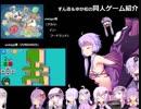 ずん造&ゆか松のボイロゲーム紹介#13『アカリ・イン・フードランド』『ZUNDARIS』