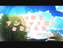 【MMDA3!】45秒でアンキャスへの愛を伝えたい【アンサンブルキャスト12人】
