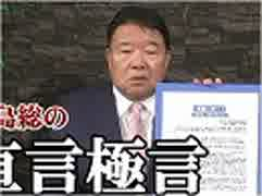 【直言極言】民間防衛実働部隊「国守衆」へ結集を![桜R1/5/11]