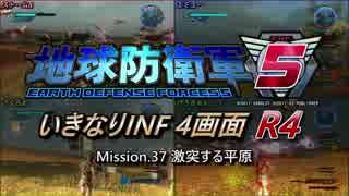 【地球防衛軍5】いきなりINF4画面R4 M37