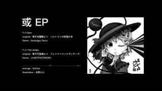 【東方自作アレンジ】或 EP 【BOOTH Festi