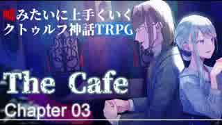 【うそうま卓#6】ザ・カフェ Chapter-3【嘘みたいに上手くいくクトゥルフ神話TRPG】