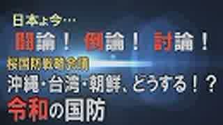 【討論】桜国防戦略会議-沖縄・台湾・朝鮮、どうする!?令和の国防[桜R1/5/11]