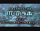 """厨二病ラジオ『M-Ⅱラボ』#22 サイコパス診断の""""第三の解""""を導き出す Ⅱ"""