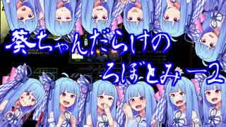 【LobotomyCorporation】ドキッ☆葵ちゃんだらけのろぼとみー★ぱーと2【VOICEROID実況】