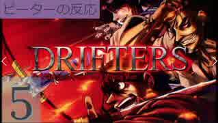 【海外の反応 アニメ】 ドリフターズ 5話 Drifters ep 5 食って食って食って喰らえ尽せ アニメリアクション