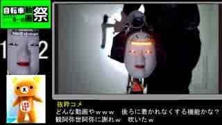 第一回ニコニコ自転車動画祭まとめ 前編