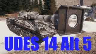 【WoT:UDES 14 Alt 5】ゆっくり実況でおくる戦車戦Part543 byアラモンド