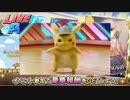 O-Ku-Ri-Mo-No Sunday!を踊る名探偵ピカチュウ