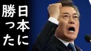 韓国が上から目線で韓国の高い文化水準に日本は足元にも及ばないと精神勝利しホルホルw