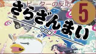 【海外の反応 アニメ】 さらざんまい 5話 Sarazanmai ep 5 母親 アニメリアクション