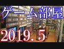 【店よりも凄いゲーマー部屋】超絶コレクターsaiの驚異的な最強新ゲーム専用部屋!【部屋紹介】