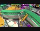 【Splatoon2】ローラーカンスト勢によるガチマッチpart96【ウ...